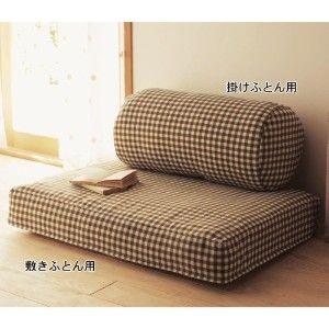ふとん収納袋。収納しながらふとんがソファに変身!:暮らしと ... 座ぶとん・ふとん収納袋