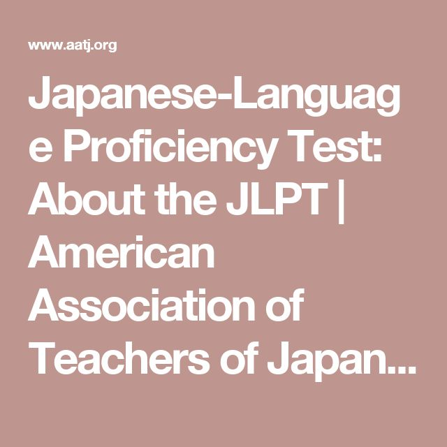 Japanese-Language Proficiency Test: About the JLPT | American Association of Teachers of Japanese