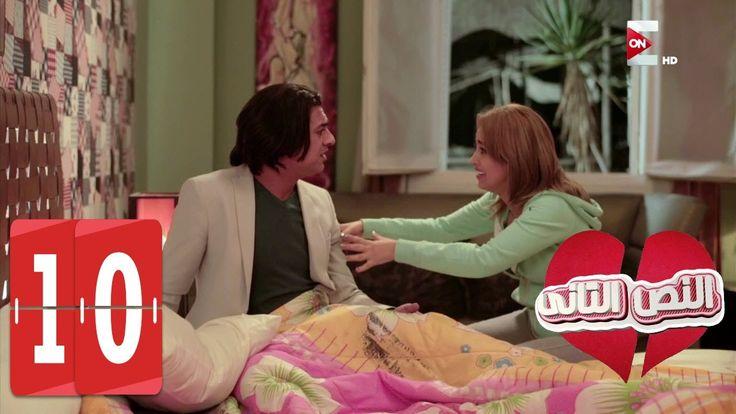 مسلسل النص التاني - الحلقة العاشرة (Alnos Altany Episode (10