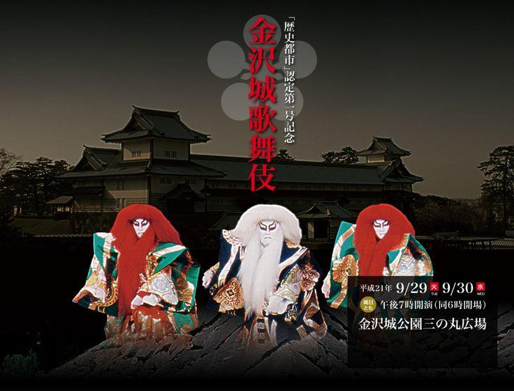 「歴史都市」認定第一号記念 金沢城歌舞伎 平成21年9月29日(火) 9月30日(水) 両日とも午後7時開演(同6時会場) 金沢城公園三の丸広場