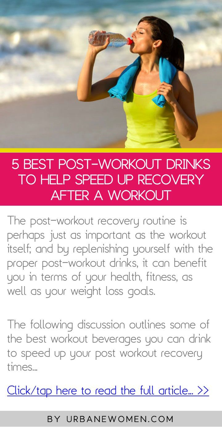 5 best post workout drinks to help speed up recovery after a workout - Click to read the full article: http://www.urbanewomen.com/5-best-post-workout-drinks-to-help-speed-up-recovery-after-a-workout.html