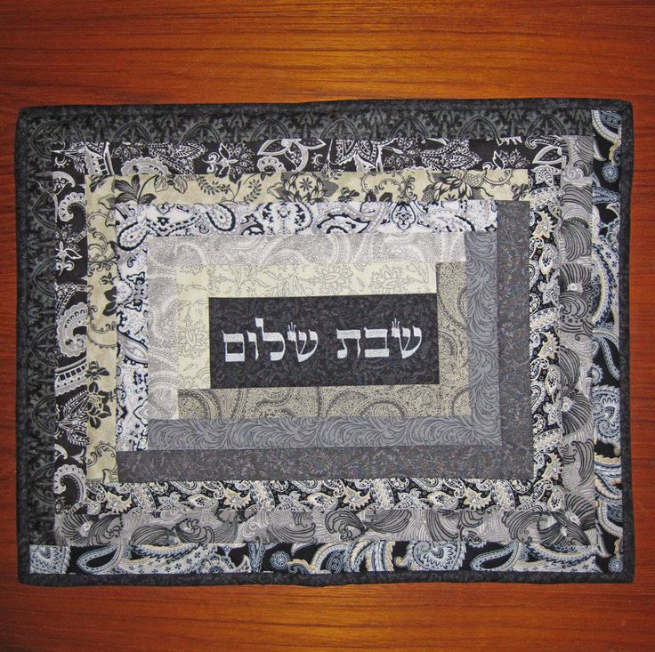 Judaic Fancywork Jewish Shabbat Shalom Challah Cover Black and Gray by MrsStitchesDesigns on Etsy