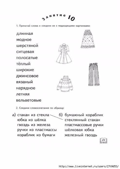 120994570_alifanova_e_a_egorova_n_e_razvitie_pravilnosti_i_osoznannostpage27.jpg (494×699)