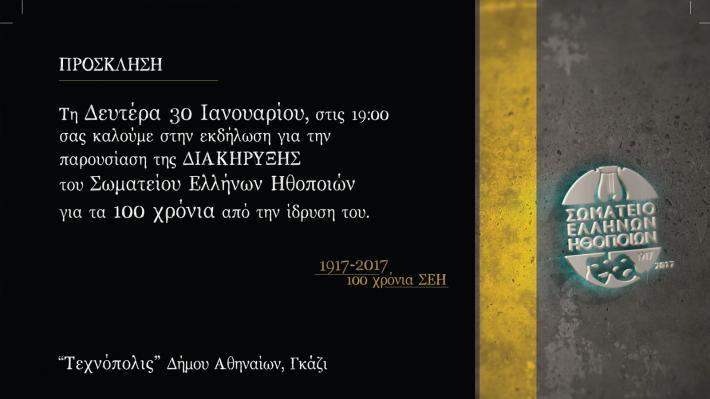 Η πρόσκληση για την εκδήλωση στις 30 Γενάρη