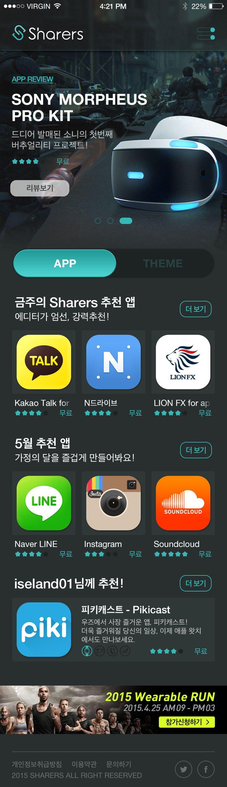 Shaeres app 제안 / 메인 페이지