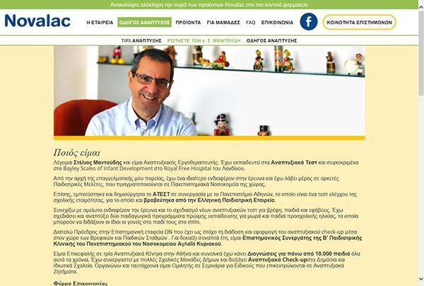 Στην ιστοσελίδα της Novalac μπορείτε να βρείτε ενδιαφέροντα άρθρα για το παιδί σας, γραμμένα με επιστημονικό τρόπο από τον αναπτυξιακό εργοθεραπευτή κ. Στέλιο Μαντούδη.