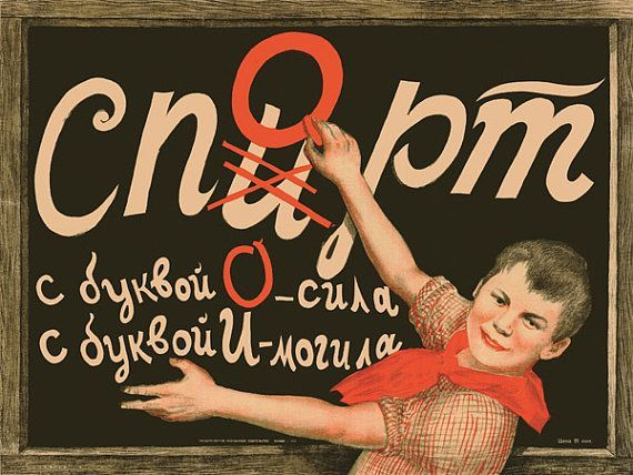 Soviet ANTI Alcohol Poster. Spirit Sport. The one with o means strength. the one with i the grave. Soviet poster, propaganda 1929s