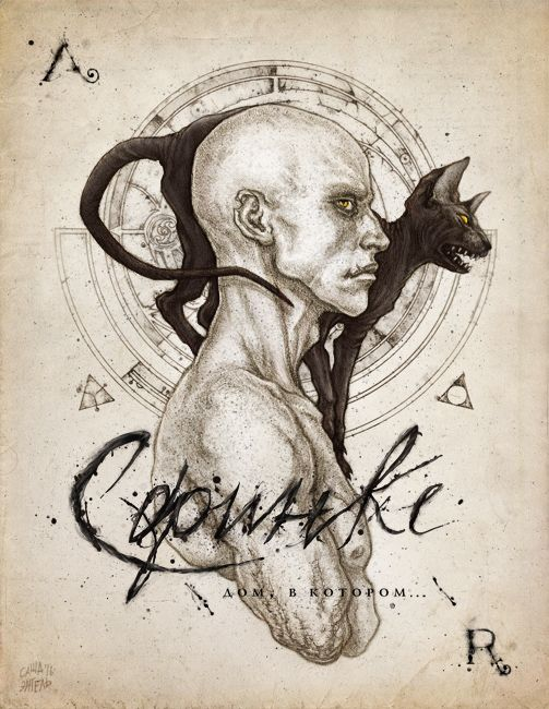 tHiW: Sphinx by Sasha-Engel on DeviantArt