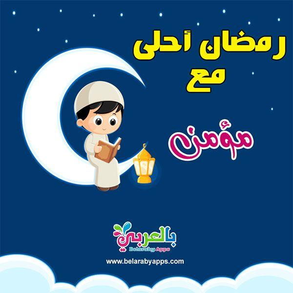صور رمضان احلى مع اسمك ٢٠٢٠ بطاقات جديدة بالعربي نتعلم Ramadan Kids Ramadan Cards Line Art Design