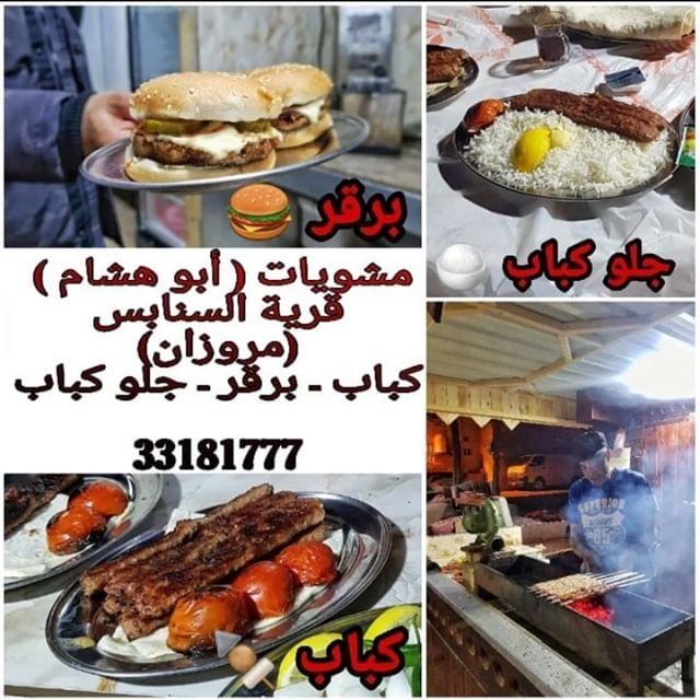 مشويات ابو هشام متواجدين من بعد اذان المغرب المنطقة السنابس مروزان نستقبل الطلبات الخارجية للتواصل والاستفسار على 33181777 حسابهم Food Beef Meat