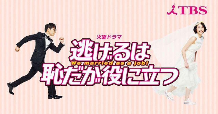 TBS「火曜ドラマ『逃げるは恥だが役に立つ』」の番組情報ページです。