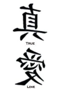 chinese love symbol tattoos | Tattoo: True Love Fancy Dress Costume - review, compare prices, buy ...