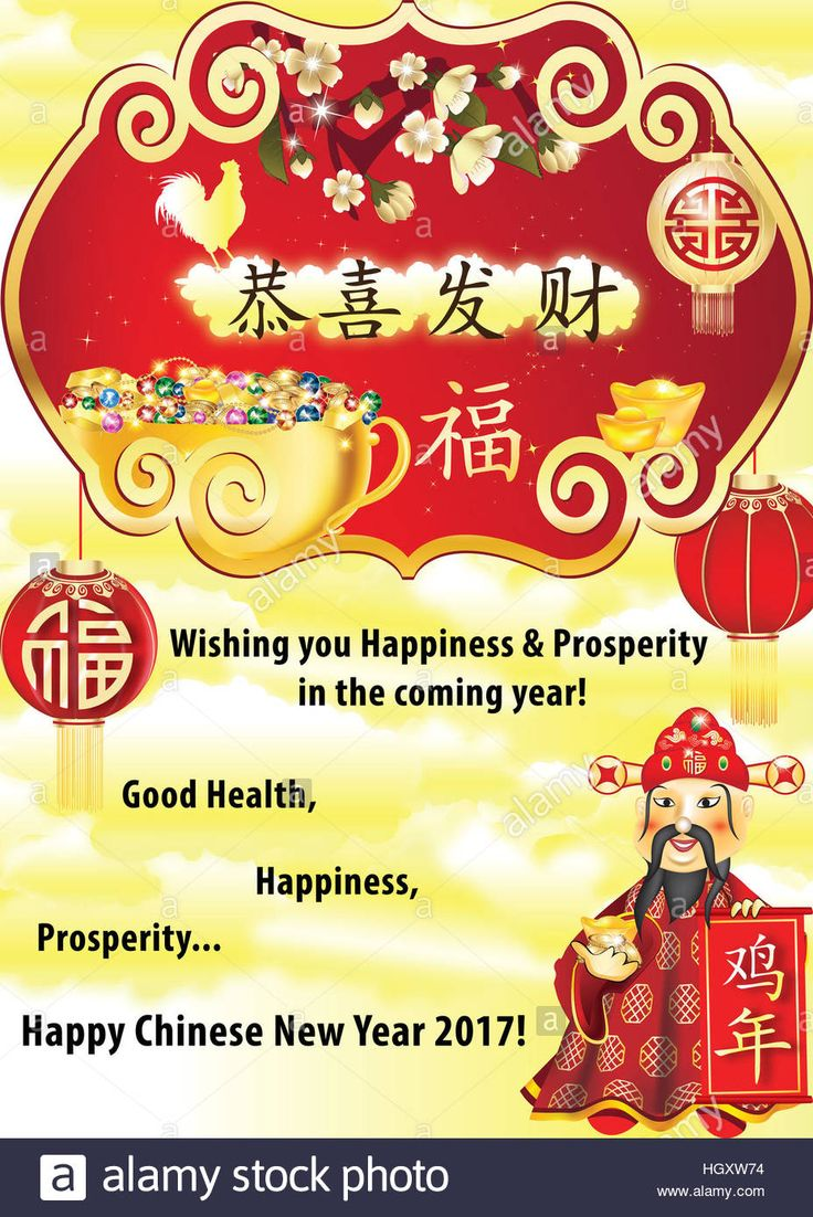 Printable Chinese New Year 2017 greeting card. Chinese text: Congratulations and prosperity (Gong Xi Fa Cai), Good Fortune; Year Stock Photo