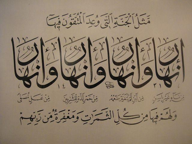 Arabic Calligraphy Exhibition - معرض الخط العربي