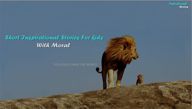 Short Inspirational Stories With Moral – Inspirational Stories For Kids And Youth