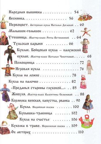 Moya_pervaya_kniga_E_Bersteneva_N_Dogaeva_-_Ku_5.jpg