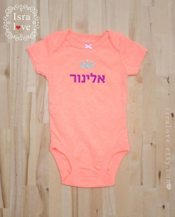4449 Best Made In Israel Images On Pinterest Brit Milah