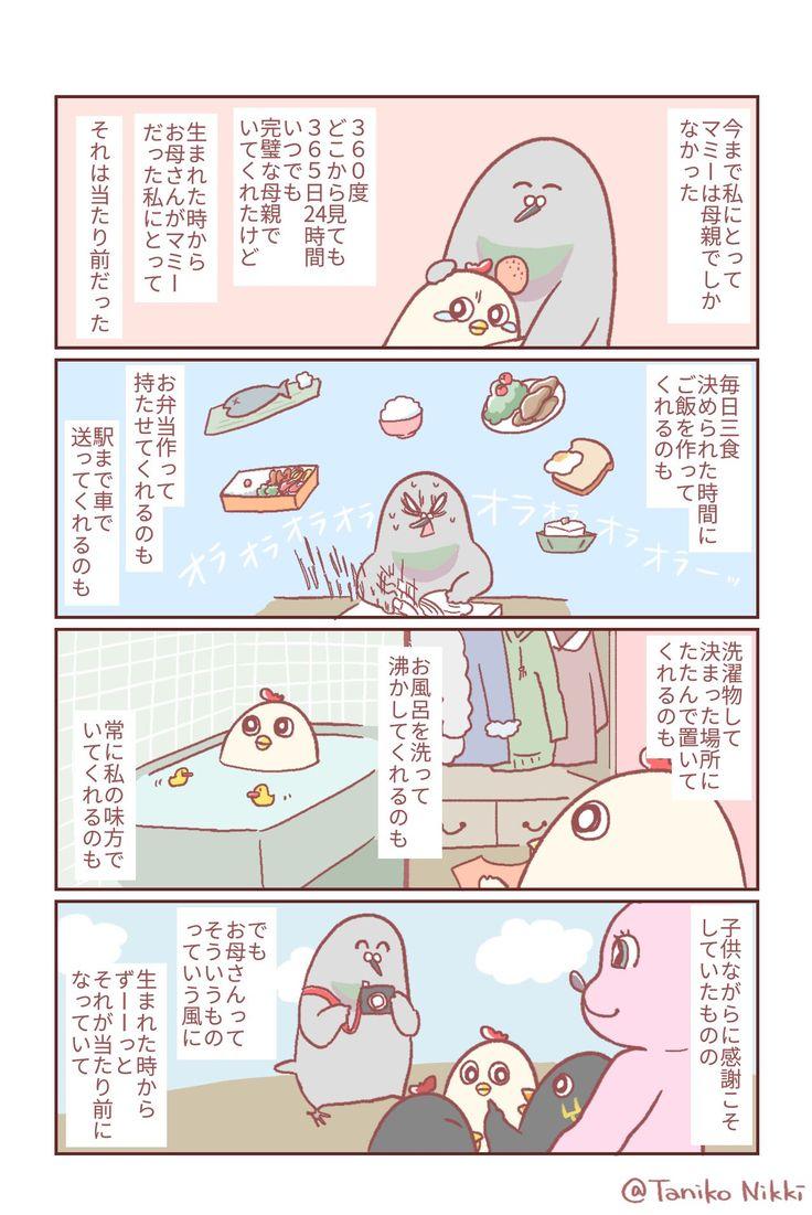 家族 おしゃれまとめの人気アイデア Pinterest 彩海 丁子 漫画 マンガ