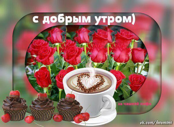 Открытка роза с пожеланиями доброго утра, музыкальные
