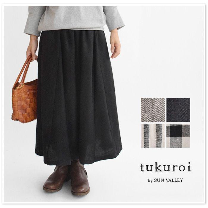 【tukuroi ツクロイ】(サンバレー sun valley) ウール リネン ロング スカート (TK616172)レディース ファッション 秋 冬