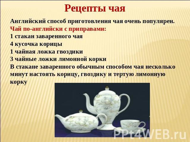 чай рецепты - Поиск в Google