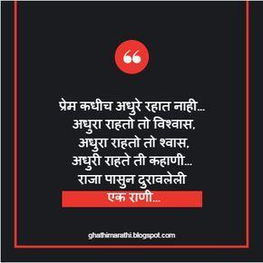 #marathi #love #status