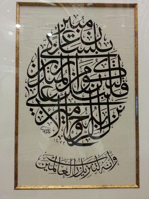 وانه لتنزل رب العالمين نزل به الروح الامين على قلبك لتكون من المنذرين بلسان عربي مبين #الخط_العربي