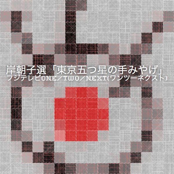 岸朝子選「東京五つ星の手みやげ」 - フジテレビONE/TWO/NEXT(ワンツーネクスト)