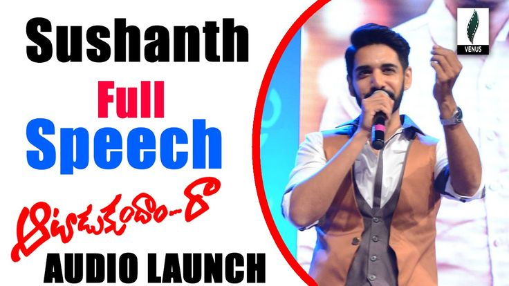 Sushanth Full Speech At Aatadukundam Raa Audio Launch -Venusfilmnagar
