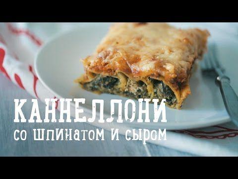 Каннеллони со шпинатом и сыром [Рецепты Bon Appetit] - YouTube