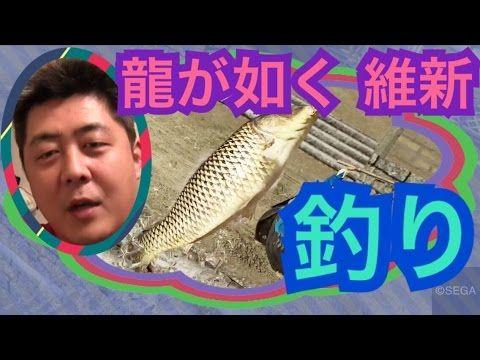 【PS4】龍が如く 維新 で初めて釣りするよ♪マグロ釣りたいなぁ・・・【mucciTV】sub4sub