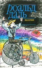 Даль, Р. Мальчик. Рассказы о детстве / Роальд Даль. — М.: Захаров, 2015. — 192с.