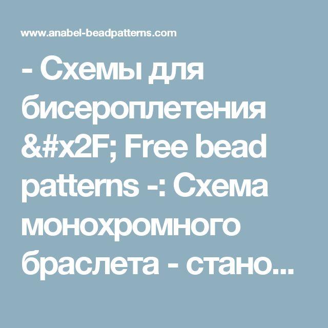 - Схемы для бисероплетения / Free bead patterns -: Схема монохромного браслета - станочное ткачество / гобеленовое плетение