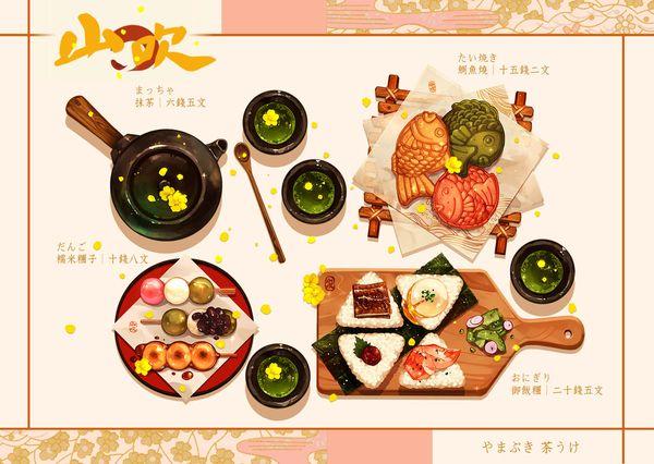 【妖夜綺談】山吹茶食-MENU/Cyan