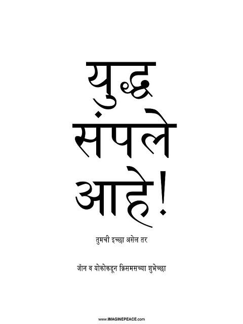 WAR IS OVER! - Marathi