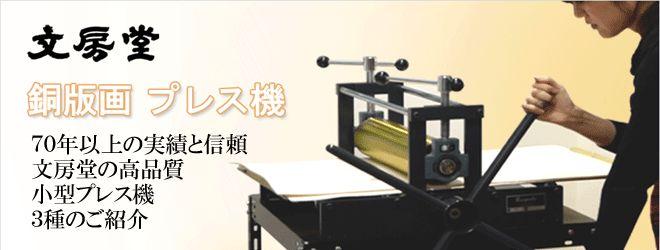 エッチングプレス機|画材屋さん.com by 文房堂