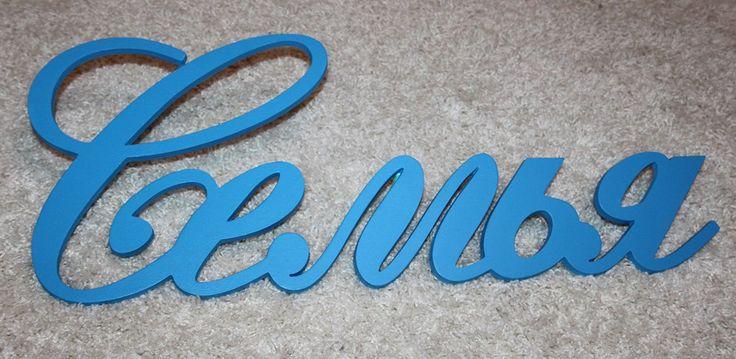 """Объемные слова из дерева на заказ в Иваново от мастерской """"Mr. Frezer"""" - оригинальные сувениры, подарки и декор"""