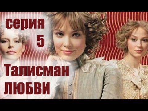 Сериал Талисман любви 5 серия смотреть онлайн