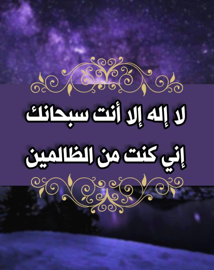 لا اله الا أنت سبحانك اني كنت من الظالمين Happy Islamic New Year Islamic Wall Art Wall Stickers Islamic