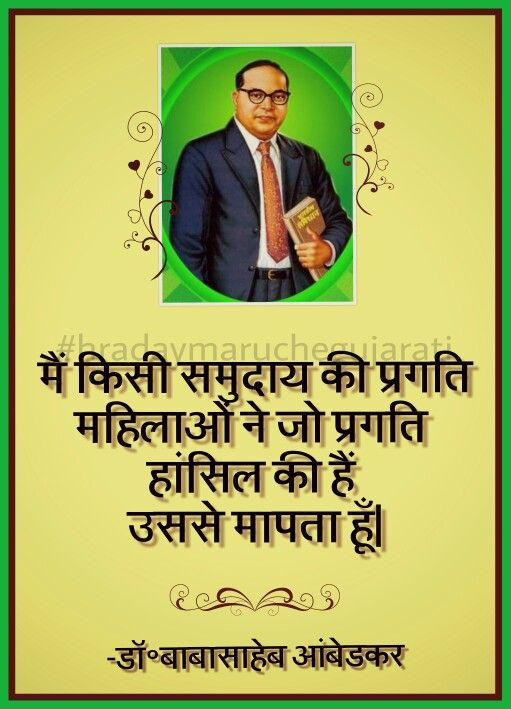 Dr.Ambedkar hindi suvichar