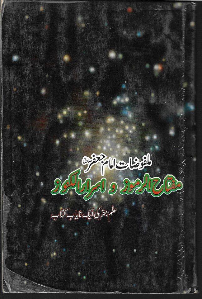 Ilm E Jafar Books In Urdu Pdf Download