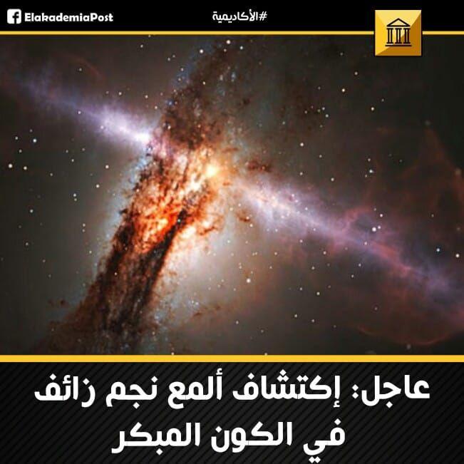 اكتشاف ألمع كويزار في الكون المبكر تم اكتشاف واحد من ألمع النجوم الزائفة على الإطلاق في الكون المبكر ويبعد عنا ب 13 مليار سنة ضوئي Movie Posters Poster Movies