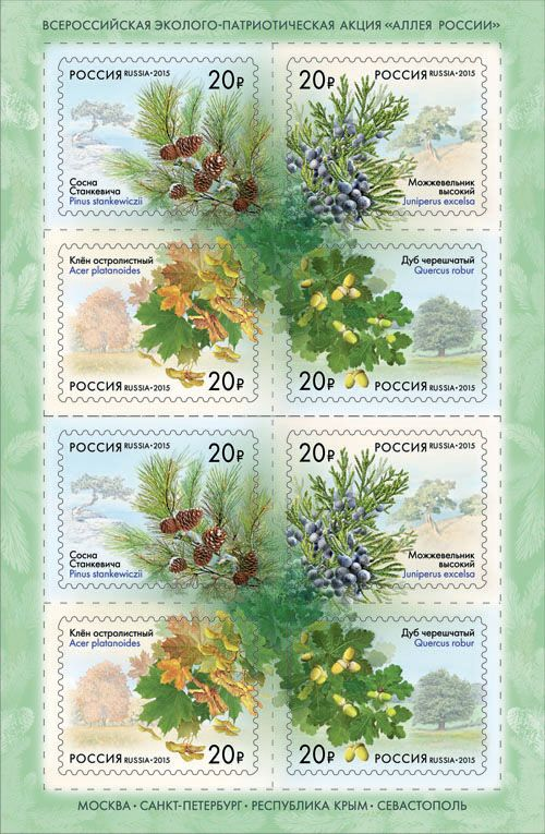 Россия. Аллеи (пресс-релиз). Peterstamps - интернет-магазин