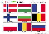 国旗カード簡易版(ヨーロッパ2)