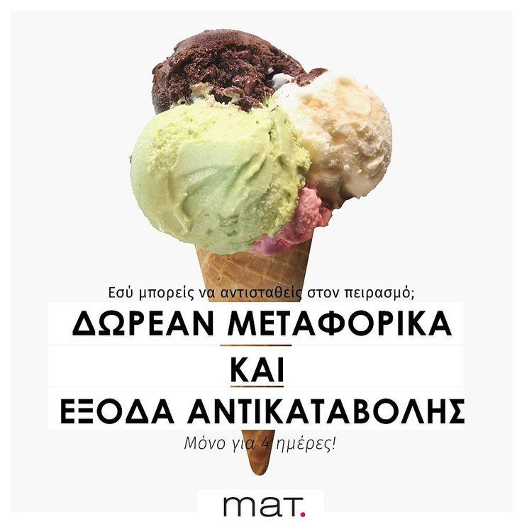 🛍 Δωρεάν Μεταφορικά και Έξοδα Αντικαταβολής έως και Δευτέρα 26/6! Κάνε τις αγορές σου τώρα στο ηλεκτρονικό μας κατάστημα ➡️ shop.matfashion.com  Ισχύει αποκλειστικά για παραγγελίες εντός Ελλάδας. ______________________________________________ #matfashion #onlineshopping #greece #ss17 #collection #realsize #fashion 🍦
