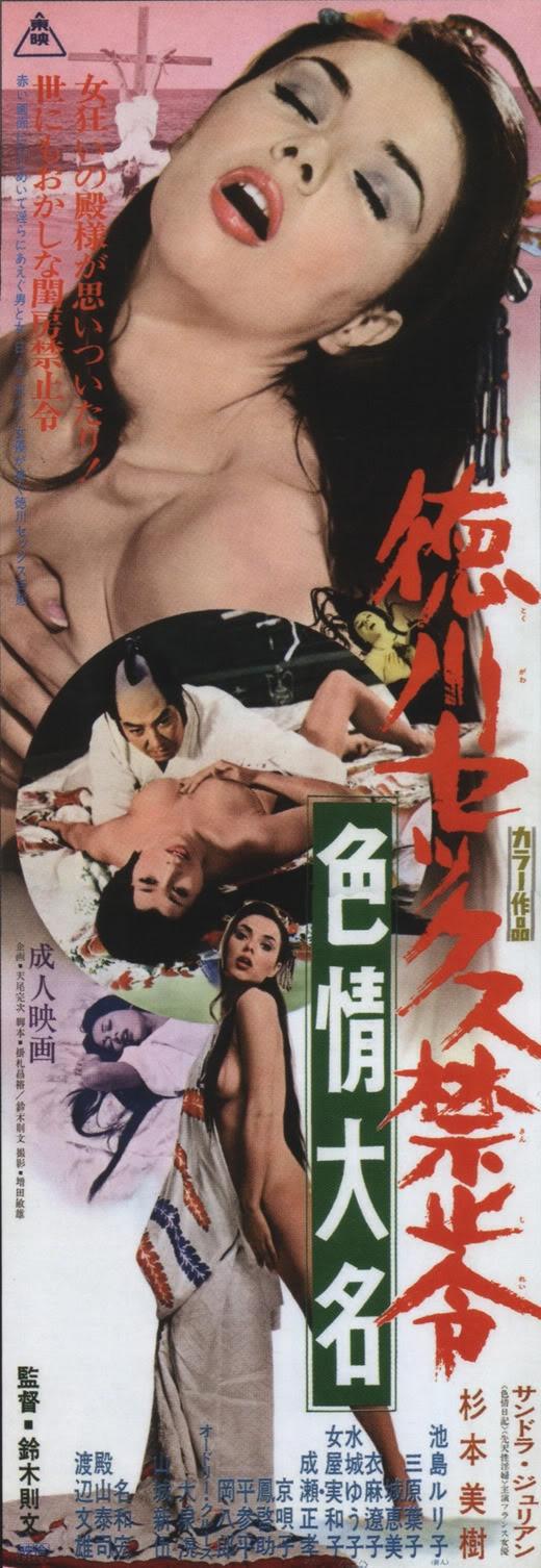 Tokugawa Sex Ban: Lustful Lord, 1972.