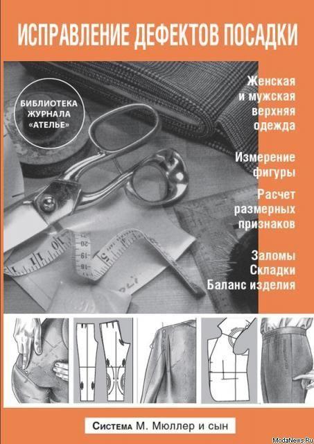 Новая книга «М.Мюллер и сын. Исправление дефектов посадки» 2011 132pgs 1738