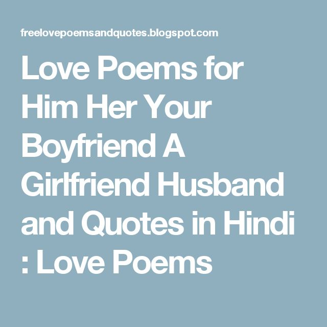 Hindi Love Quotes For Husband: The 25+ Best Hindi Love Poems Ideas On Pinterest