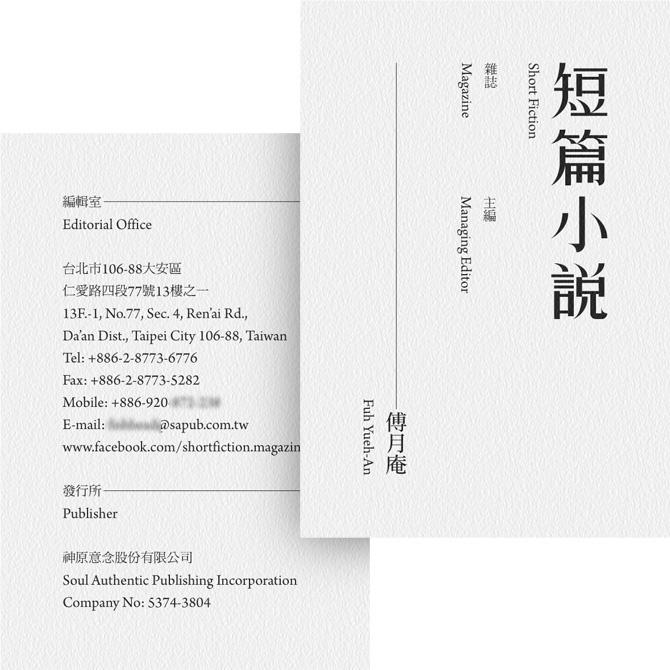 short fiction magazine - wangzhihong.com