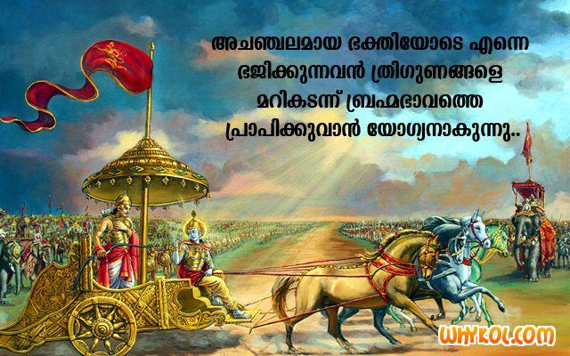 Malayalam Bhagavath Geetha Quotes | Bhagavath Geetha Quotes